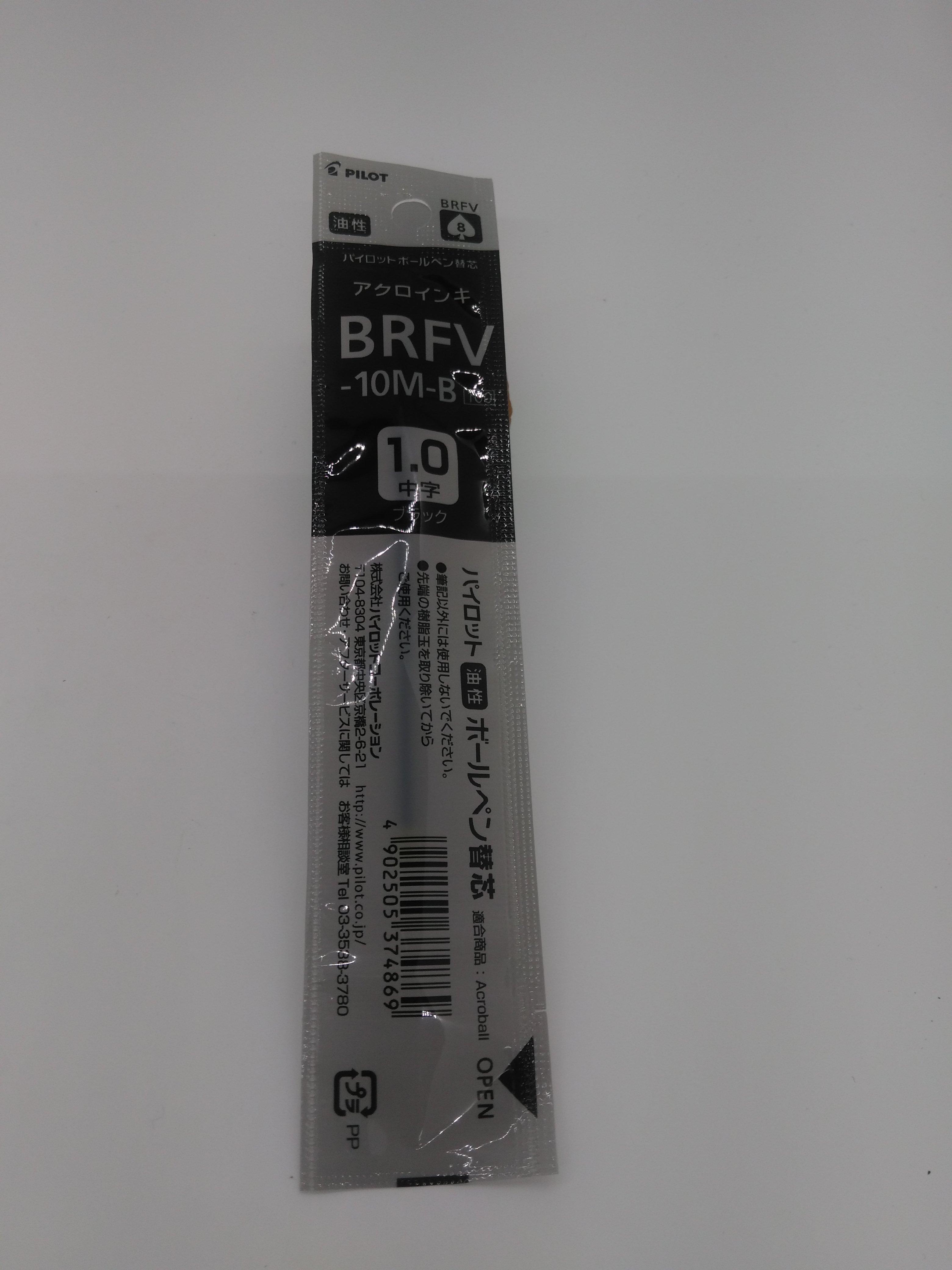パイロット 油性ボールペン1.0mm替芯 黒 BRFV10MB