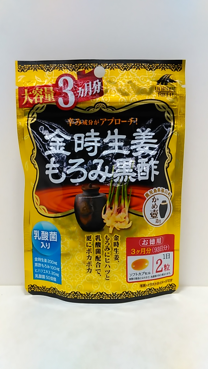 【TAKEYAスマイル便 対象品】リケン 金時生姜もろみ黒酢 大容量3ヶ月分 186粒