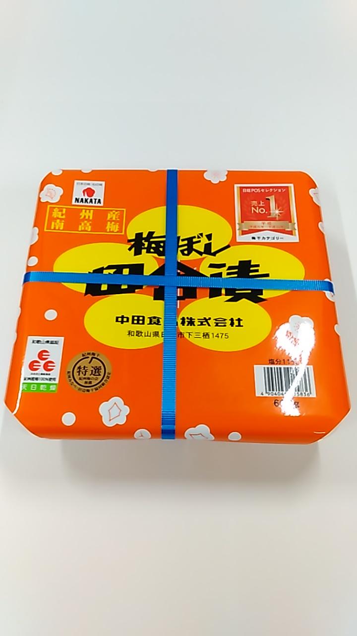 中田食品 紀州梅ぼし田舎漬 600g