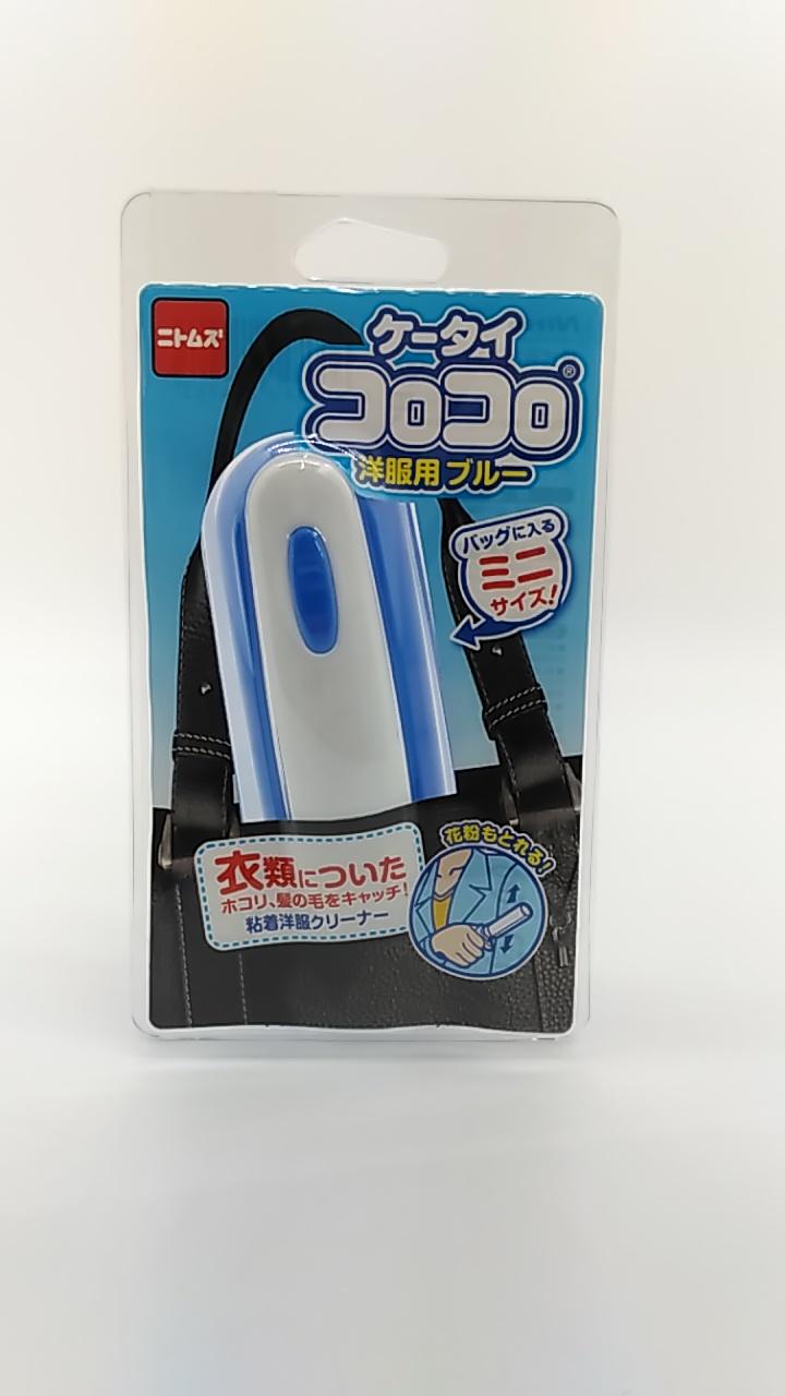 【TAKEYAスマイル便 対象品】ニトムズ ケータイコロコロ 洋服用 ブルー C0446