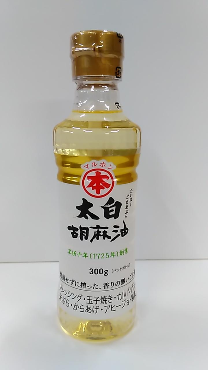 【TAKEYAスマイル便 対象品】竹本油脂 太白胡麻油 300g
