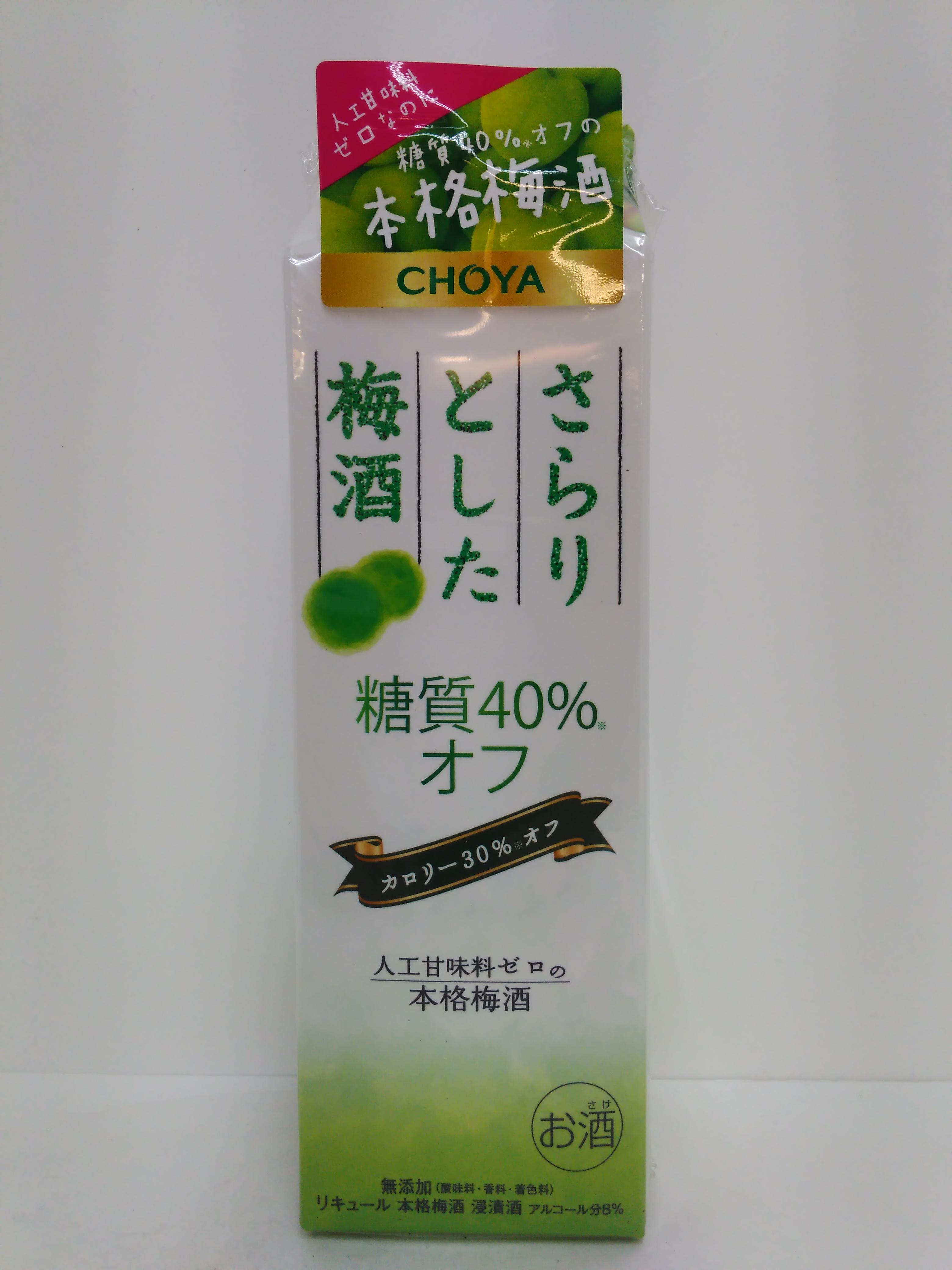 【TAKEYAスマイル便 対象品】チョーヤ さらりとした梅酒 糖質40%オフ 1000ml