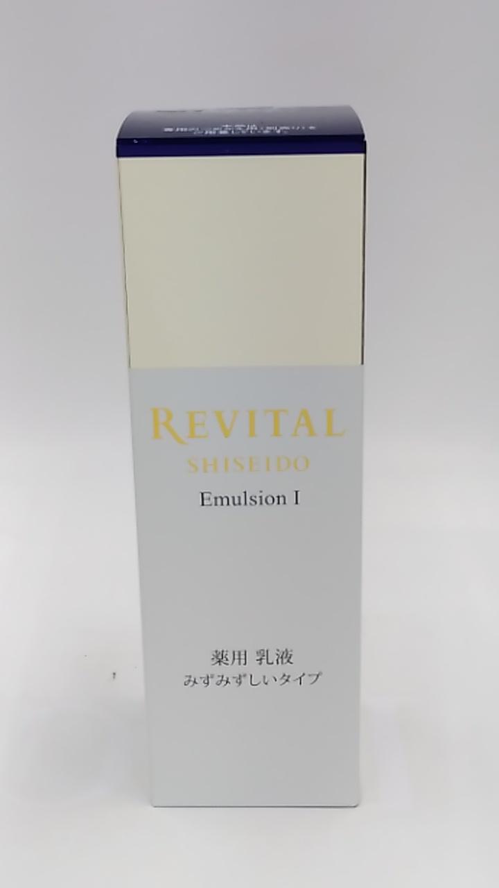 資生堂 SHISEIDO  リバイタル エマルジョンⅠ薬用乳液 みずみずしいタイプ  130ml