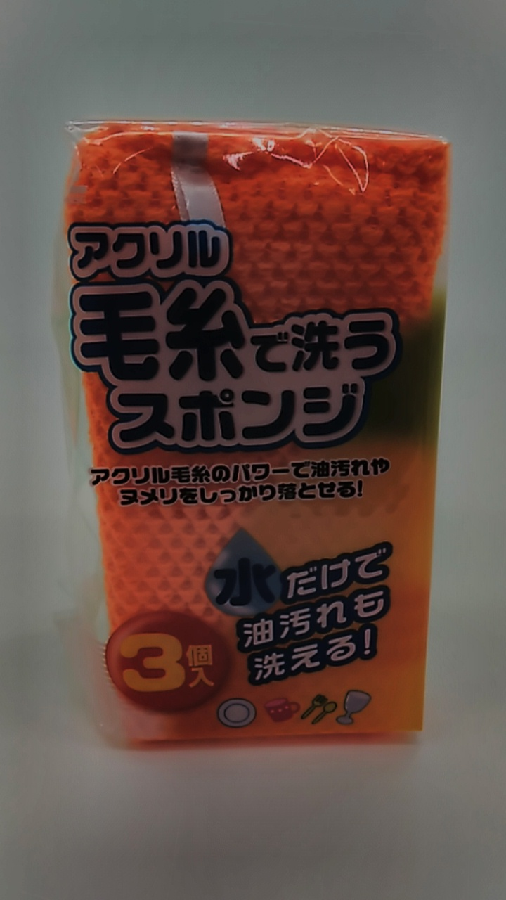 【TAKEYAスマイル便 対象品】ワイズ アクリル キッチンスポンジ 3個