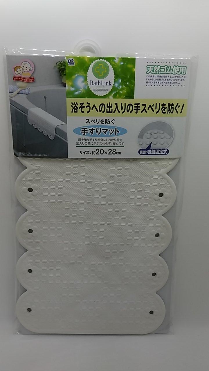 ワイズ スベリを防ぐ 手すりマットW ホワイト BW-022