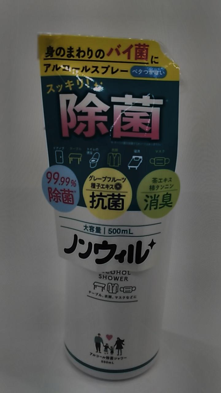 【TAKEYAスマイル便 対象品】ノンウィル アルコール除菌シャワー 500ml