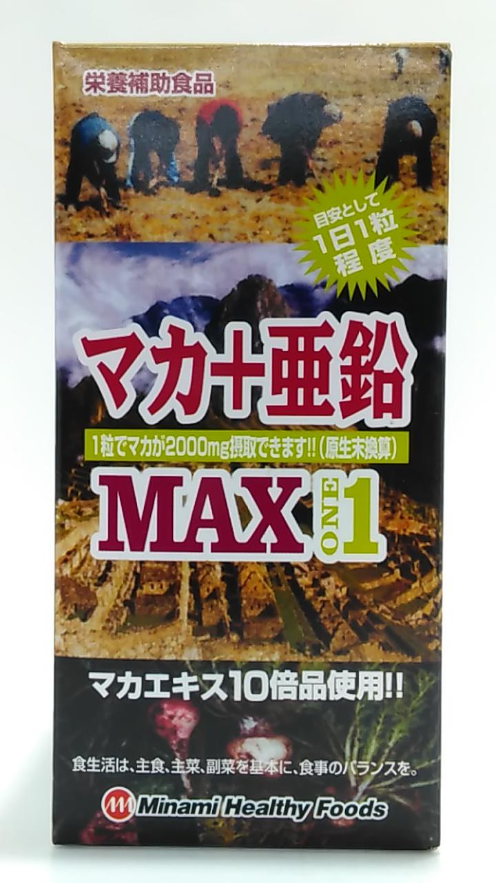 【TAKEYAスマイル便 対象品】ミナミヘルシーフーズ マカ+亜鉛MAX1