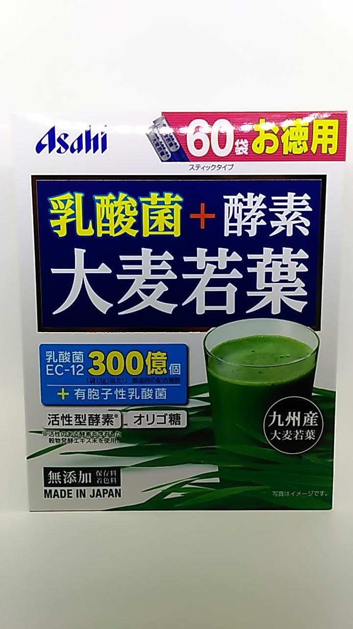 【TAKEYAスマイル便 対象品】アサヒ 乳酸菌+酵素 大麦若葉 60袋入