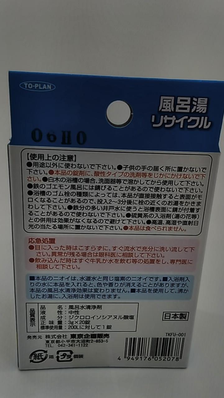 トプラン 風呂水洗浄剤 風呂湯リサイクル 20錠入