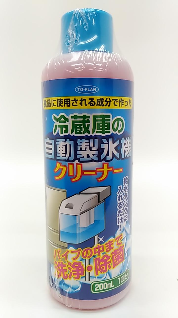 冷蔵庫の自動製氷機クリーナー 1回分 200ml