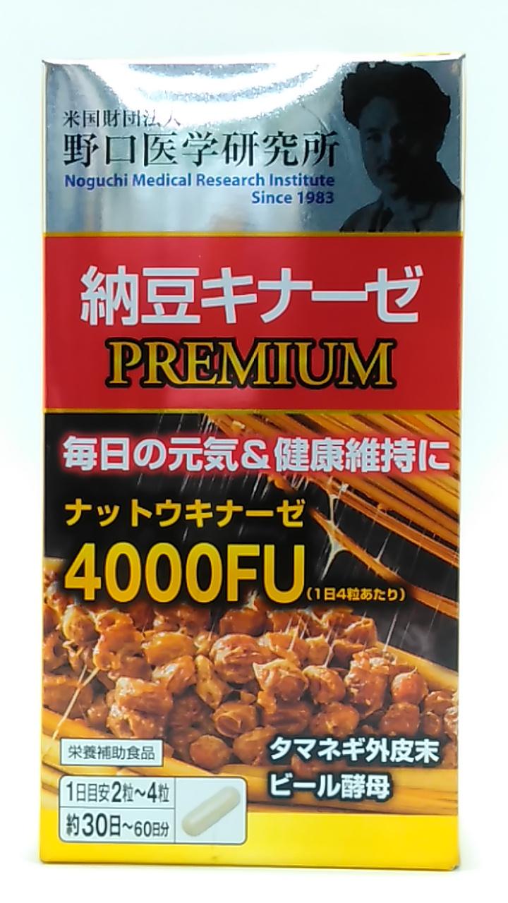 【TAKEYAスマイル便 対象品】野口医学研究所 納豆キナーゼプレミアム4000FU 120粒
