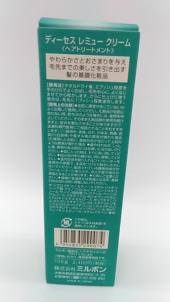 【TAKEYAスマイル便 対象品】ミルボン ディーセス レミュー クリーム 100ml