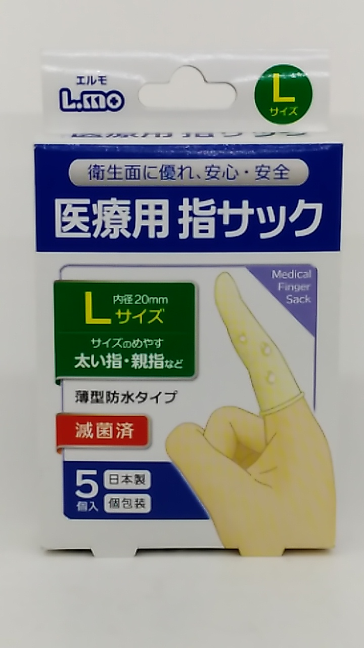 エルモ 医療用滅菌指サック Lサイズ 5コ入