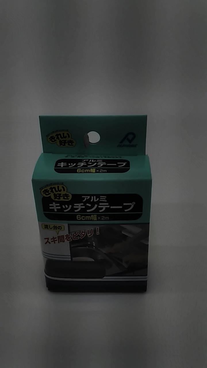 【TAKEYAスマイル便 対象品】アルファミック アルミキッチンテープ 6cm幅×2m