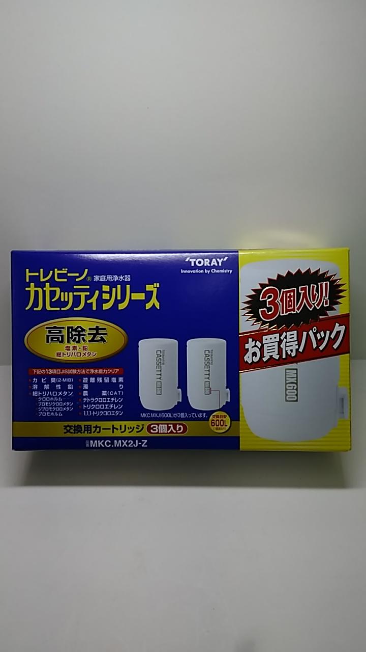 【送料無料】 東レ トレビーノ カセッティシリーズ コンパクトサイズ 高除去13項目クリアタイプ MKC.MX2J-Z 3個入り