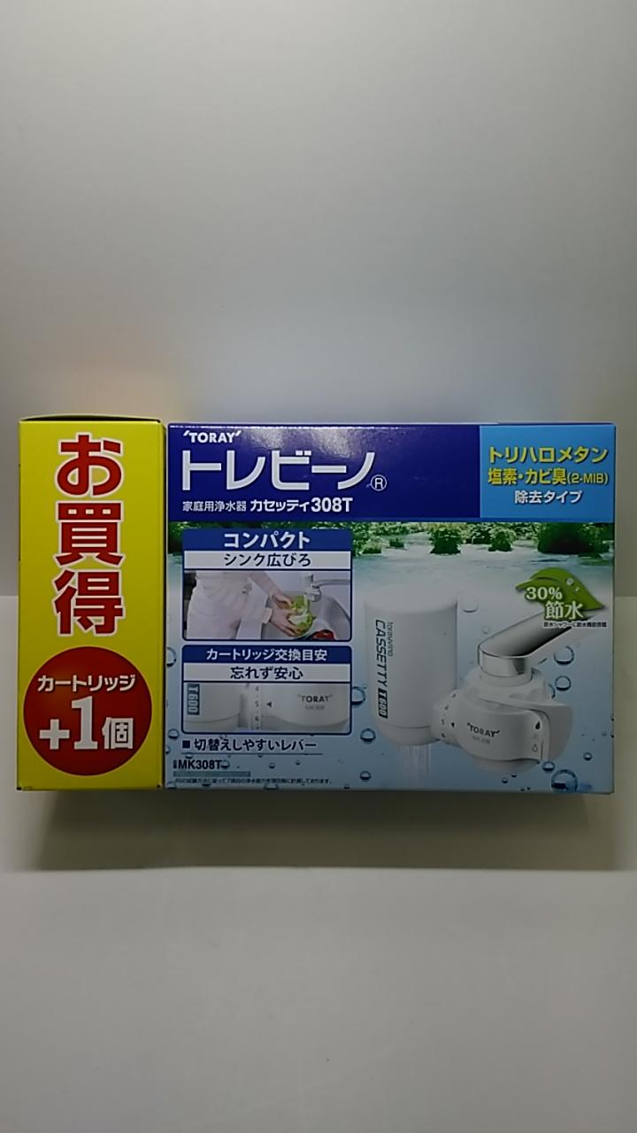 東レ トレビーノ 蛇口直結型 カセッティシリーズ カセッティ MK308T-TSET