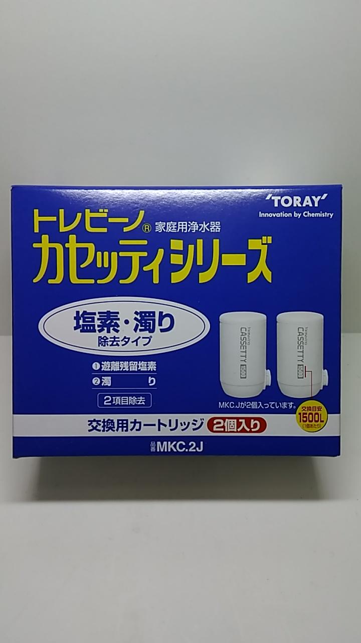 東レ トレビーノ カセッティシリーズ 塩素・濁り除去タイプ MKC.2J 2個入り