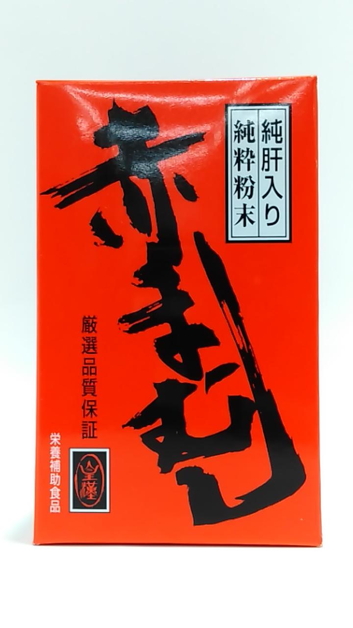 【TAKEYAスマイル便 対象品】赤まむし純粋粉末 100% 純肝入 45g