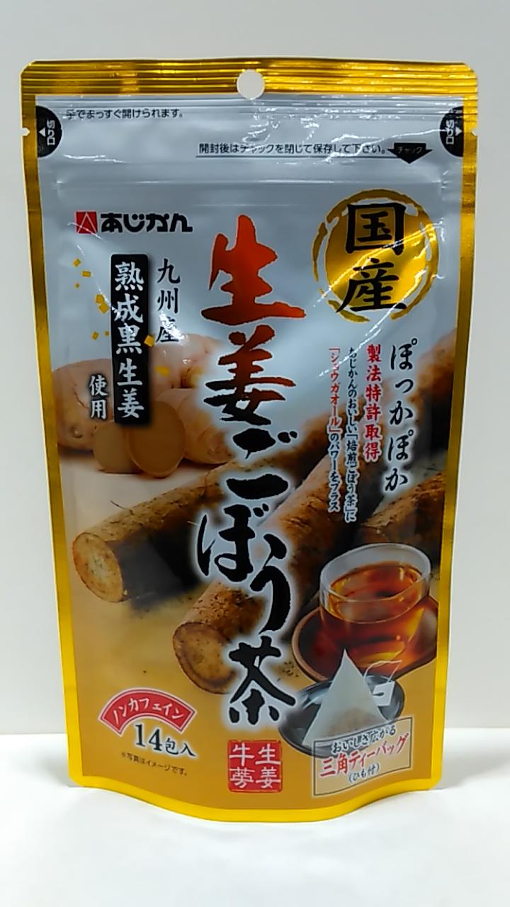 あじかん 国産生姜ごぼう茶 14包