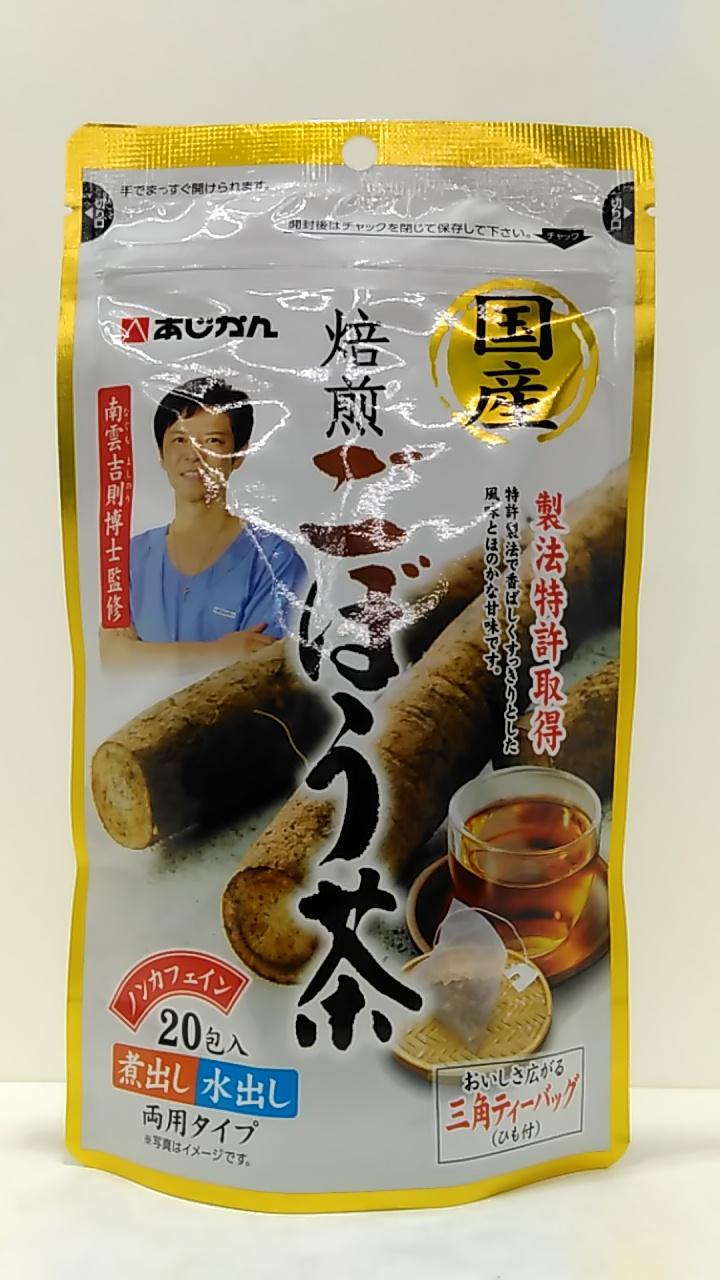 あじかん 国産焙煎ごぼう茶 (1g×20包)