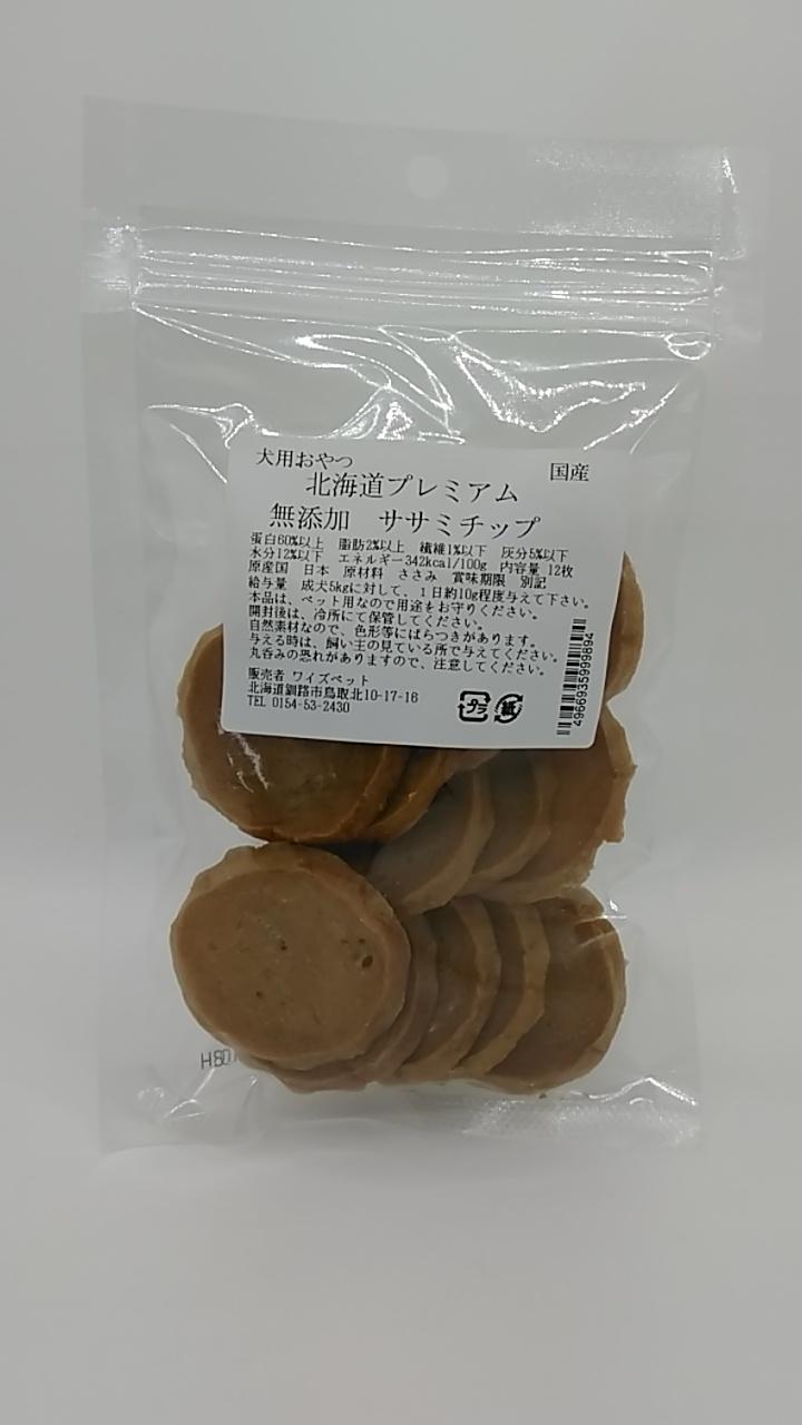 北海道プレミアム無添加 ササミチップ 12枚