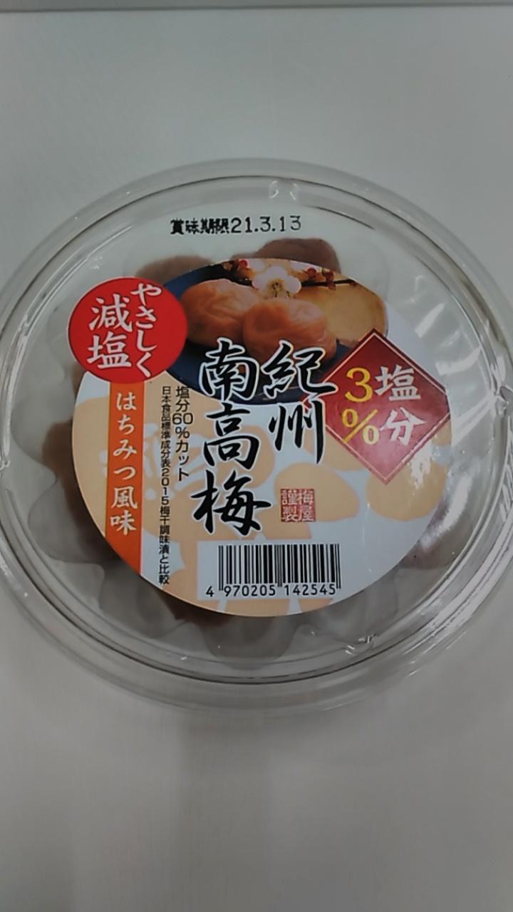 紀州南高梅 はちみつ塩分3%+リンゴ酢 130g