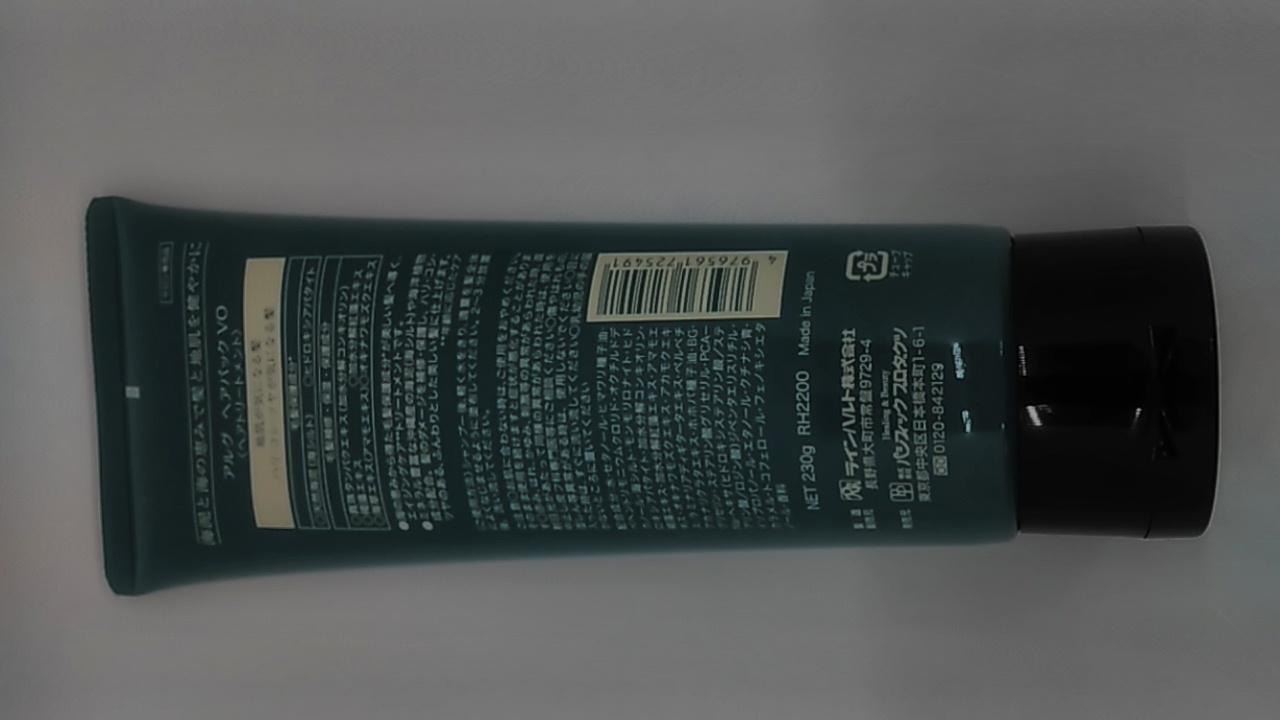 【TAKEYAスマイル便 対象品】パシフィックプロダクツ アルグ ヘアパック VO トリートメント 230g