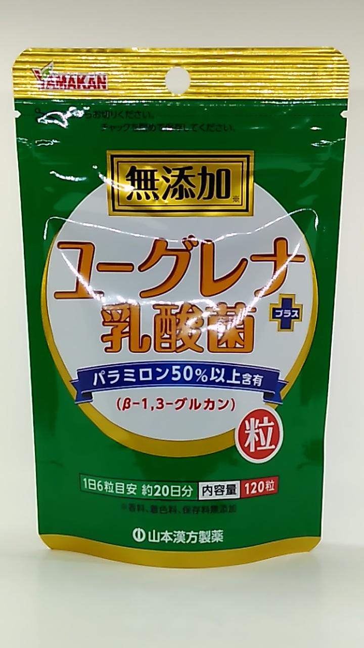 【TAKEYAスマイル便 対象品】山本漢方 ユーグレナ+乳酸菌 粒 120粒