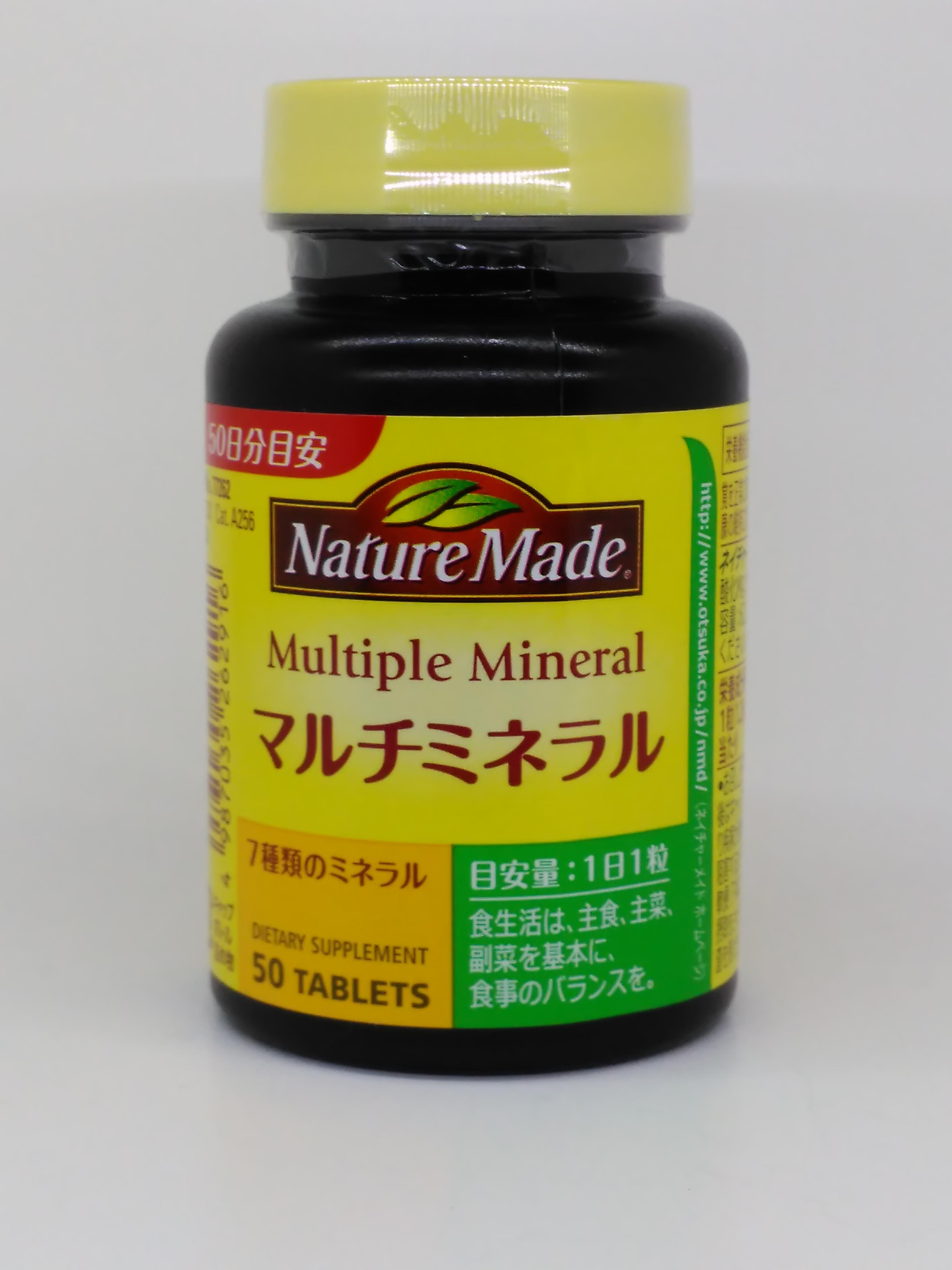 【TAKEYAスマイル便 対象品】大塚製薬 ネイチャーメイド マルチミネラル 50粒