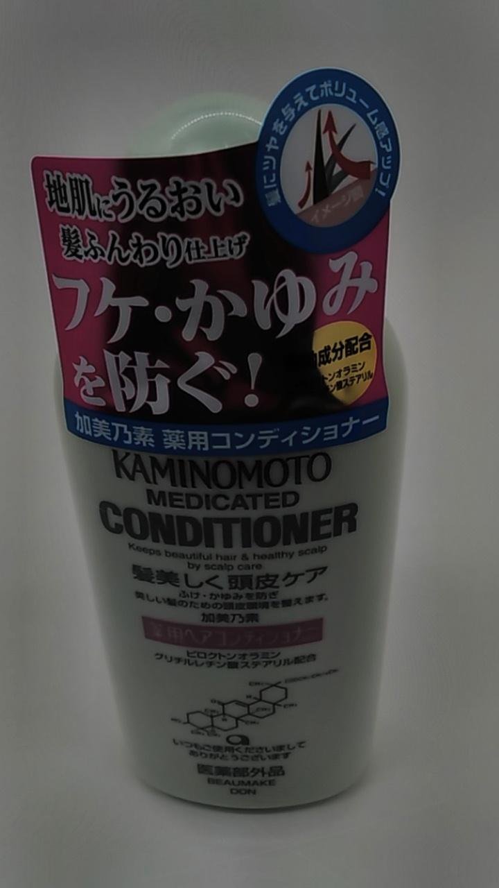 【TAKEYAスマイル便 対象品】加美乃素 薬用ヘアコンディショナー B&P 300ml
