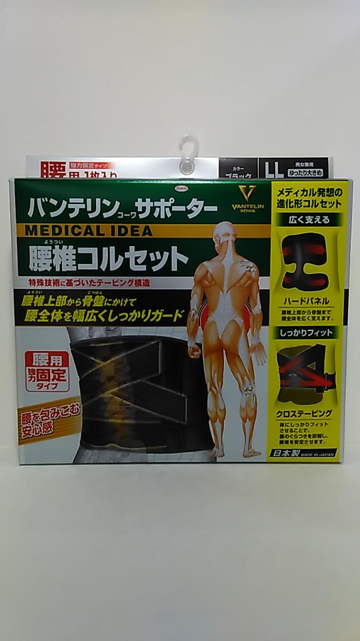 バンテリンサポーター 腰椎コルセット ゆったり大きめサイズ LLサイズ