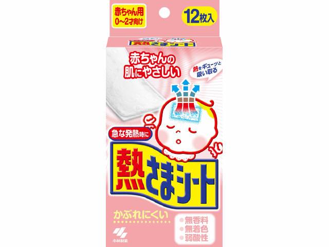 小林製薬 熱さまシート 赤ちゃん用 12枚 【ベビー用クール枕・シート】