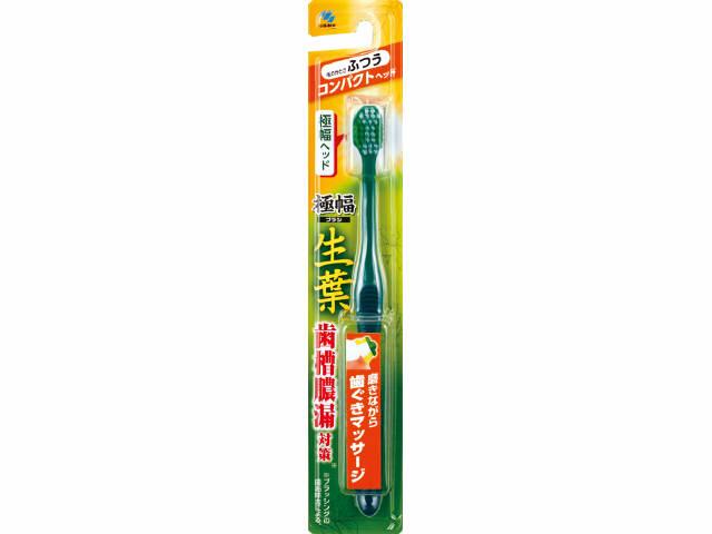 小林製薬 生葉極幅ブラシ コンパクト ふつう【歯周病予防歯ブラシ】