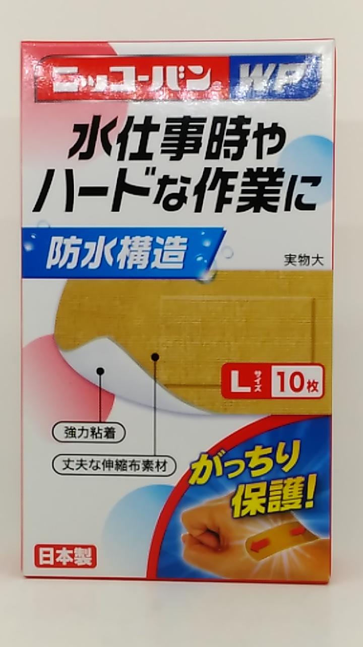 ニッコーバンWP No.507 Lサイズ10枚