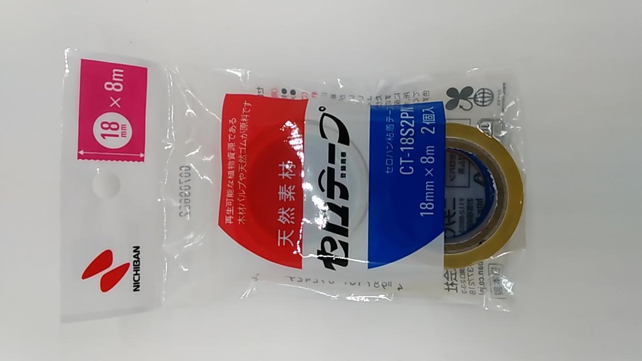 ニチバン セロテープ 小巻 2巻パック 18mm×8m CT-18S2PN
