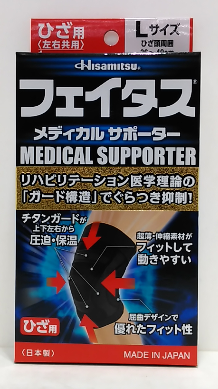 久光製薬 フェイタス メディカルサポーター ひざ用 Lサイズ