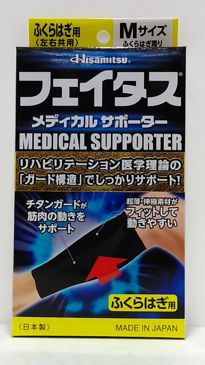 久光製薬 フェイタス メディカルサポーター ふくらはぎ用 Mサイズ 1枚