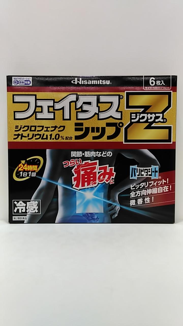 【第2類医薬品】フェイタスZジクサスシップ 6枚(セルフメディケーション税制対象)