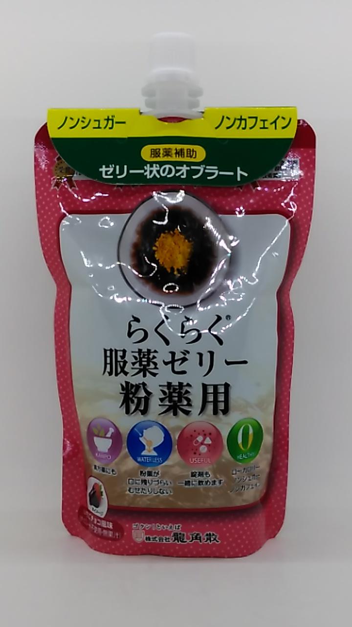 らくらく服薬ゼリー 粉薬用いちごチョコ 200g