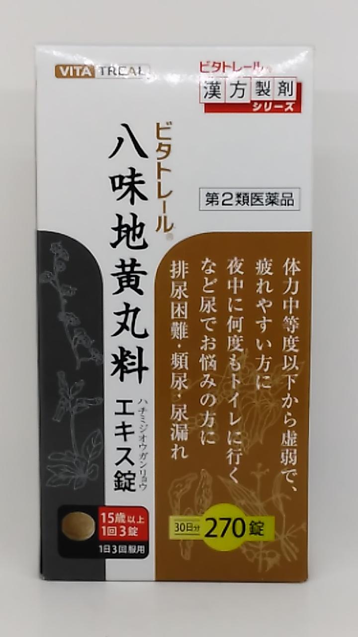 【第2類医薬品】ビタトレール 八味地黄丸料エキス錠 270錠(30日分)
