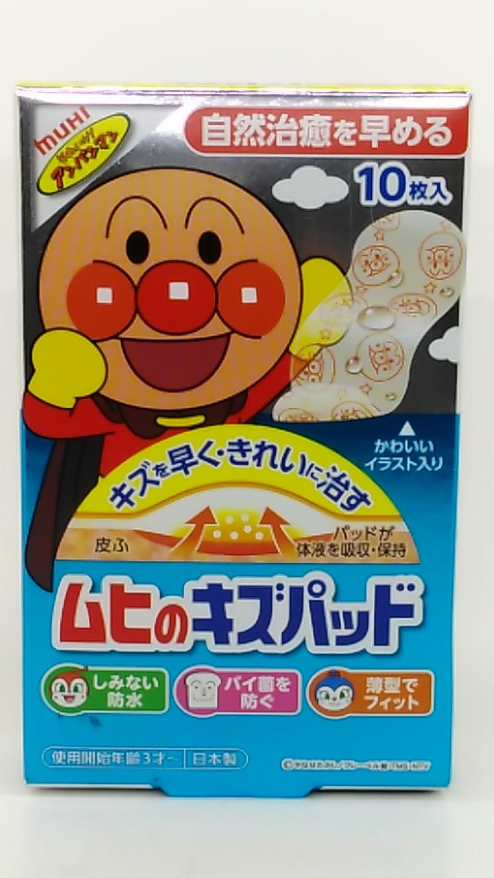 池田模範堂 ムヒのキズパッド 10枚