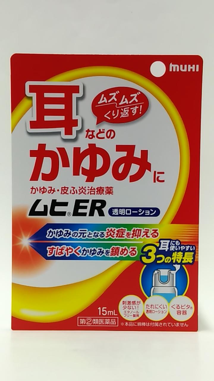 【指定第2類医薬品】ムヒER 15ml