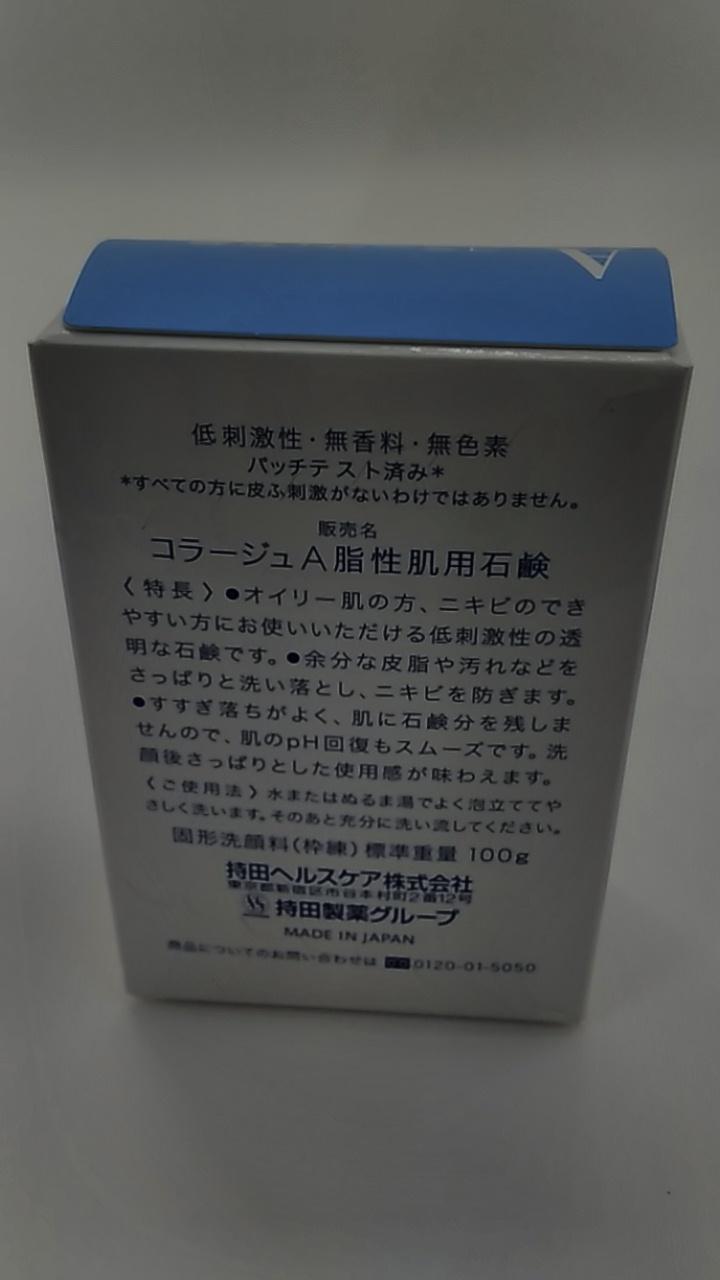 【TAKEYAスマイル便 対象品】コラージュ 石鹸A 100g