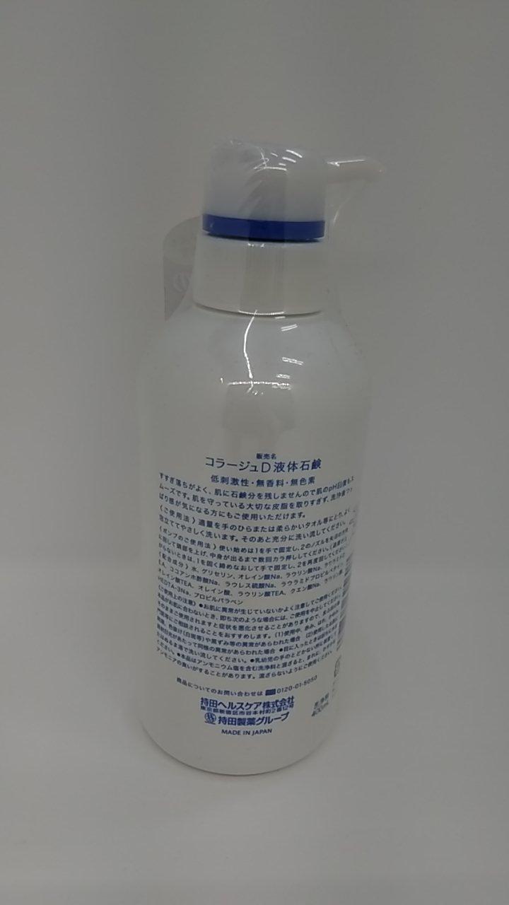 【TAKEYAスマイル便 対象品】コラージュ 液体石鹸D 400ml