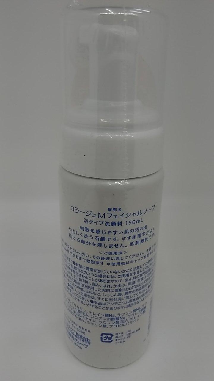 【TAKEYAスマイル便 対象品】コラージュ Mフェイシャルソープ 150ml