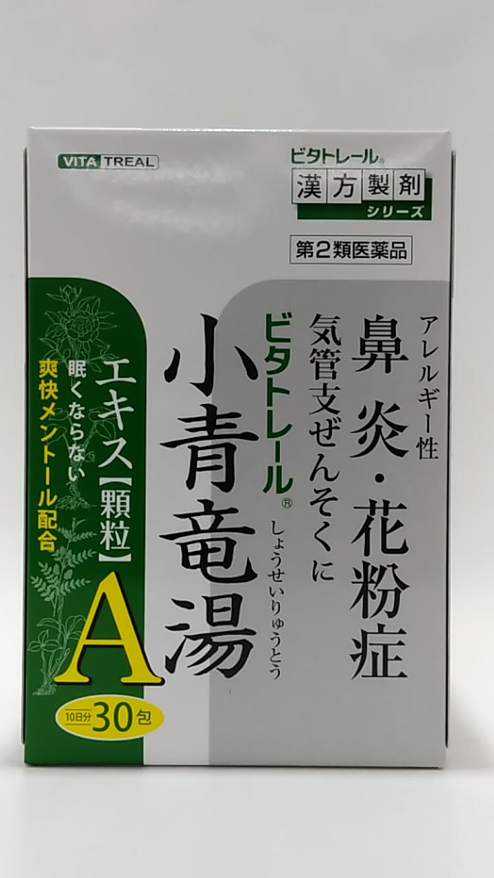 【第2類医薬品】ビタトレール漢方薬 小青竜湯エキス顆粒A 30包=約10日分