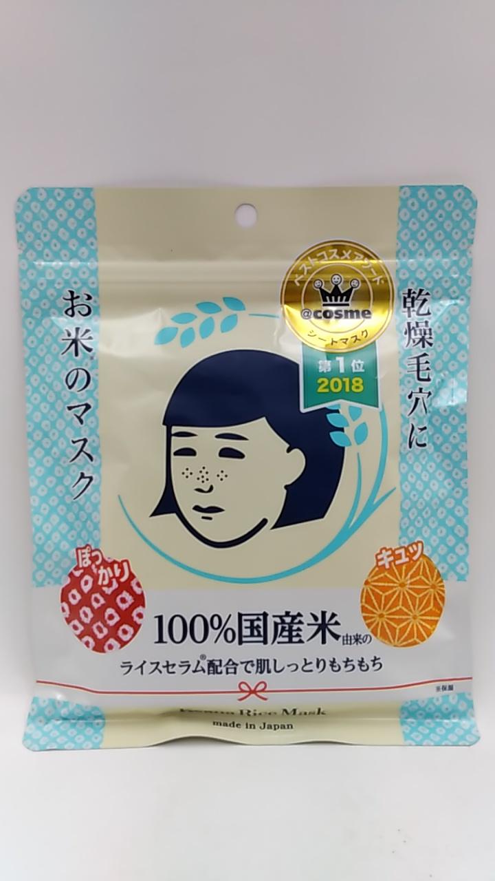 【TAKEYAスマイル便 対象品】石澤研究所 毛穴撫子  お米のマスク   10枚入り