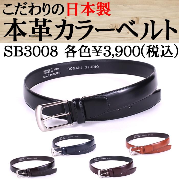 メンズ本革ベルトSB-3008BK(ブラック|ビジネス紳士男性就活通勤用カジュアルレザーサイズ調整可能ビジネスベルト