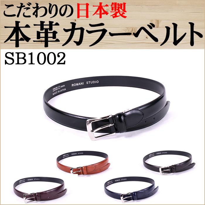 メンズ本革ベルトSB-1002BK(ブラック|ビジネス紳士男性就活通勤用カジュアルレザーサイズ調整可能ビジネスベルト