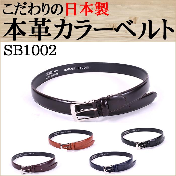 メンズ本革ベルトSB-1002CH(チョコ|ビジネス紳士男性就活通勤用カジュアルレザーサイズ調整可能ビジネスベルト